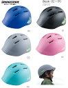 【キャッシュレス還元】ブリヂストン(BRIDGESTONE) 子供用ヘルメット 「Beak(ビーク)」 (CHB5157)