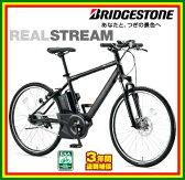 【防犯登録無料!おまけ3点セット付き!】【2016年モデル】BRIDGESTONE(ブリヂストン) リアルストリーム (REAL STREAM) 内装8段電動自転車(RS615) 【3年間盗難保証付き】