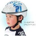 【自転車用ヘルメット】OGK 幼児/子供用ヘルメット 「chabby」(チャビー)