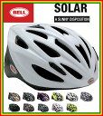 送料無料!【2014年モデル】BELL(ベル)ヘルメット「SOLAR」(ソーラー) 【自転車用ヘルメット】