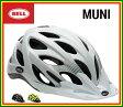 送料無料!【2015年モデル】BELL(ベル) ヘルメット 「MUNI」(ミューニー) 【自転車用ヘルメット】