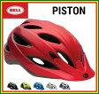 送料無料!【2015年モデル】BELL(ベル) ヘルメット 「PISTON」(ピストン) 【自転車用ヘルメット】