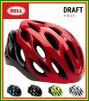 送料無料!【2016年モデル】BELL(ベル) ヘルメット 「DRAFT ASIAN FIT」(ドラフト・アジアンフィットモデル)  【自転車用ヘルメット】
