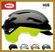 送料無料!【2016年モデル】BELL(ベル) ヘルメット 「HUB」(ハブ)  【自転車用ヘルメット】