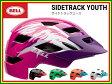 送料無料!【2016年モデル】BELL(ベル) 幼児/子供用ヘルメット 「SIDETRACK YOUTH」(サイドトラックユース) 【自転車用ヘルメット】
