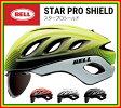 送料無料!【2016年モデル】BELL(ベル) ヘルメット 「STAR PRO SHIELD」(スタープロシールド)  【自転車用ヘルメット】