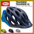 送料無料!【2016年モデル】BELL(ベル) ヘルメット 「TRAVERSE・TRAVERSE XL」(トラバース・トラバースエックスエル) 【自転車用ヘルメット】