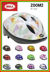 【2016年モデル】BELL(ベル)幼児/子供用ヘルメット「ZOOM2」(ズーム2)【自転車用ヘルメット】