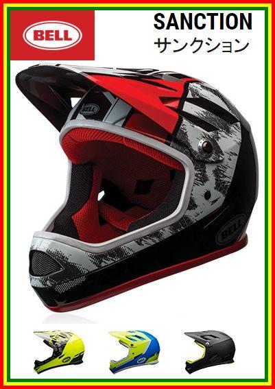 送料無料!【2017年モデル】BELL(ベル) ヘルメット 「SANCTION」(サンクション) 【自転車用ヘルメット】