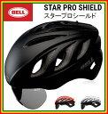 送料無料!【2017年モデル】BELL(ベル) ヘルメット 「STAR PRO SHIELD」(スタープロシールド)  【自転車用ヘルメット】