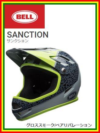 送料無料!【2018年モデル】BELL(ベル) ヘルメット 「SANCTION」(サンクション) 【自転車用ヘルメット】