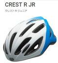 送料無料!【2019年モデル】BELL(ベル) 幼児/子供用ヘルメット 「CREST R JR」(クレストRジュニア)  【自転車用ヘルメット】