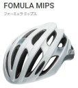 送料無料!【2019年モデル】BELL(ベル) ヘルメット 「FOMULA MIPS」(フォーミュラ ) 【自転車用ヘルメット】