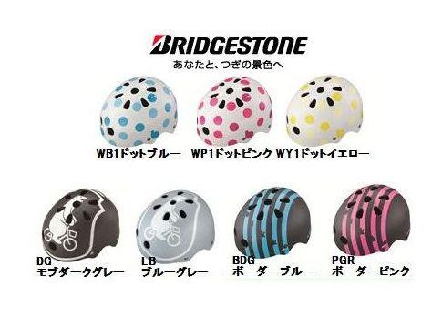 ブリヂストン(BRIDGESTONE)子供用ヘルメット「bikkeKIDSHELMET(ビッケキッズ