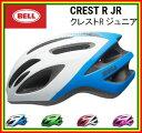 送料無料!【2017年モデル】BELL(ベル) 幼児/子供用ヘルメット 「CREST R JR」(クレストRジュニア)  【自転車用ヘルメット】