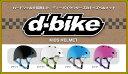 【自転車用ヘルメット】アイデス 子供用ヘルメット (d-bi...