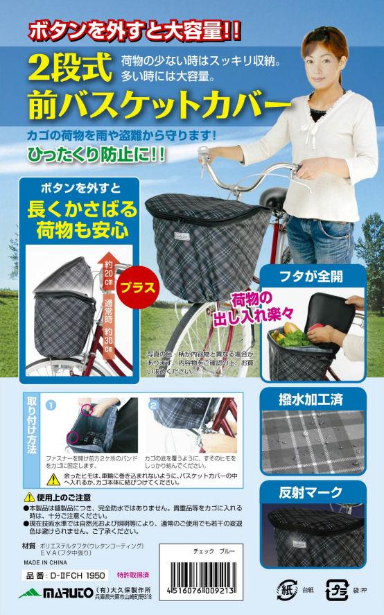 【大久保製作所】MARUTO【自転車用 前かごカ...の商品画像