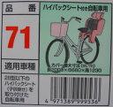 【自転車カバー】 アラデン 自転車カバー(サイクルカバー)布製 (後子供乗せ付き自転車用)
