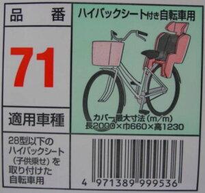 【自転車カバー】アラデン自転車カバー(サイクルカバー)布製(後子供乗せ付き自転車用)