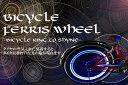 自転車用 エアバルブ取付ライト 「チャリライト」 グラデーションタイプ (品番:N110233)