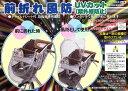 平田プレス工業 【子供乗せ取付自転車用風防】 前折れ風防 (紫外線防止 UVカット)