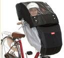 【フロントシートカバー】OGK (オージーケー) RCF-001 (ヘッドレスト付前幼児座席用 風防レインカバー ) 自転車用カバー (RCF-001)