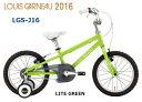 【2016年モデル】 LOUIS GARNEAU (ルイガノ) LGS-J16 16インチ 子供用自転車
