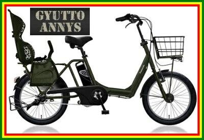 ... 子供乗せ電動自転車 (BE-ENMA03)の