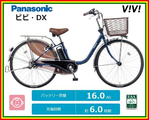 パナソニック 2017年モデル ビビ・DX