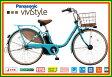 【送料無料!】【防犯登録無料!おまけ4点セット付き】内装3段変速付き【2016年モデル】パナソニック viviStyle (ビビスタイル) 電動自転車 (BE-ELDS632)