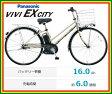 【送料無料!】【防犯登録無料!おまけ4点セット付き!】電動自転車【2016年モデル】パナソニック リチウムビビ・EX・シティ (BE-ELET752)
