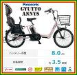 【送料無料!防犯登録無料!】【おまけ4点セット付き!】3人乗り対応車!【2016年モデル】パナソニック Gyutto ANNYS (ギュット・アニーズ) 子供乗せ電動自転車 (BE-ELMA03)