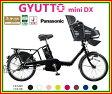 【送料無料!防犯登録無料!傷害保険無料!】【おまけ3点セット付き!】3人乗り対応車!【2015年モデル】パナソニック Gyutto mini DX (ギュット・ミニ・DX) 子供乗せ電動自転車 (BE-ELMD03)