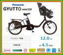 【送料無料!防犯登録無料!】【おまけ3点セット付き!】3人乗り対応車!【2016年モデル】パナソニック Gyutto mini DX (ギュットミニDX) 子供乗せ電動自転車 (BE-ELMD032) 【3年間盗難補償付き】