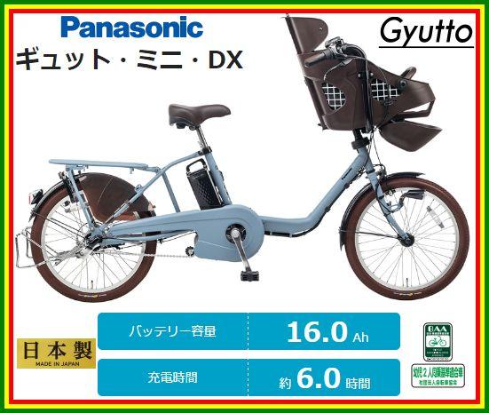 パナソニック 2017年モデル ギュット・ミニ・DX