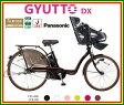 【送料無料!防犯登録無料!傷害保険無料!】【おまけ3点セット付き!】3人乗り対応車!【2015年モデル】パナソニック Gyutto DX(ギュットDX) 子供乗せ電動自転車 (BE-ELMD63)