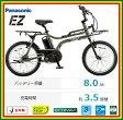 【防犯登録無料!】【おまけ3点セット付き】新基準対応!【2016年モデル】パナソニック EZ(イーゼット) モトクロスタイプ電動自転車 (BE-ELZ03)