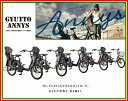 【送料無料!防犯登録無料!傷害保険無料!】【おまけ3点セット付き!】3人乗り対応車!【2015年モデル】パナソニック Gyutto ANNYS (ギュット・アニーズ) 子供乗せ電動自転車 (BE-ENMA033)