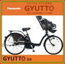【送料無料!防犯登録無料!傷害保険無料!】【おまけ3点セット付き!】3人乗り対応車!【2014年モデル】パナソニック Gyutto DX (ギュットDX) 子供乗せ電動自転車 (BE-ENMD636)