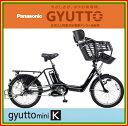 【送料無料!防犯登録無料!傷害保険無料!】【おまけ3点セット付き!】3人乗り対応車!【2014年モデル】パナソニック Gyutto mini K (ギュット・ミニ・K) 子供乗せ電動自転車 (BE-ENMK03)