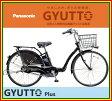 【送料無料!防犯登録無料!傷害保険無料!】【おまけ4点セット付き!】3人乗り対応車!【2015年モデル】パナソニック Gyutto Plus (ギュット・プラス) 電動自転車 (BE-ENMP636)