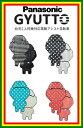 【Panasonic(パナソニック)】 Gyutto(ギュット)シリーズ自転車専用 後チャイルドシート用着せ替えシートカバー (後用)