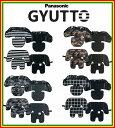 【Panasonic(パナソニック)】 Gyutto(ギュット)シリーズ自転車専用 あと付け用着せ替えシートカバー (前用)
