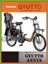 【送料無料!防犯登録無料!傷害保険無料!】【おまけ3点セット付き!】3人乗り対応車!【2014年モデル】パナソニック Gyutto ANNYS (ギュット・アニーズ) 子供乗せ電動自転車 (BE-ENMA032)