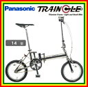 【送料無料!防犯登録無料!】【おまけ3点セット付き!】パナソニックサイクルテック (Panasonic) トレンクル (TRAINCLE) 14インチ 超軽量6.9kg 折りたたみ自転車 (B-PEHT423)