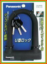 【自転車用ワイヤー錠】パナソニック (Panasonic) 錠前(U字ロック) (SAJ080B)(SAJ080M)