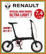 【送料無料!防犯登録無料!おまけ3点セット付き】【2016年モデル】 RENAULT (ルノー) ULTRA LIGHT 7 14インチ 超軽量 折りたたみ自転車