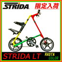 【送料無料(一部地域除く)!防犯登録無料!】STRiDA LT RASTA color(ストライダLT 限定入荷ラスタカラー) 16インチ 折畳み自転車 純正キックスタンド、折り畳みペダル(STRIDA ST-PDS-002)標準装備!