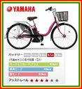【防犯登録無料!傷害保険無料!おまけ4点セット付き!】長生きバッテリー搭載!【2013年モデル】YAMAHA(ヤマハ) パスナチュラL (PASナチュラL) 電動自転車 (PM26NL/PM24NL)
