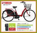 【防犯登録無料!傷害保険無料!】【おまけ4点セット付き!】3人乗り対応車!【2014年モデル】 YAMAHA(ヤマハ) PAS Raffini L(パスラフィーニL) 8.7Ah 26インチ 電動自転車 (PM26RL)